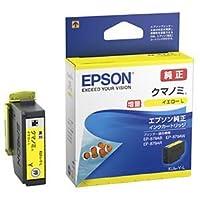 エプソン カラリオプリンター用 インクカートリッジ/クマノミ(イエロー増量タイプ) KUI-Y-L