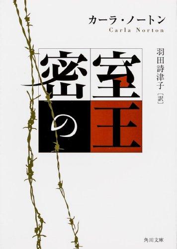 密室の王 (角川文庫)の詳細を見る