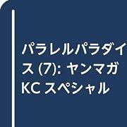 パラレルパラダイス(7) (ヤンマガKCスペシャル)