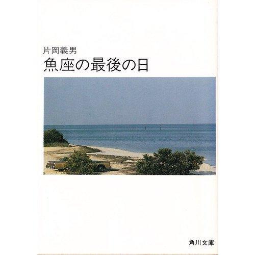 魚座の最後の日 (角川文庫)の詳細を見る