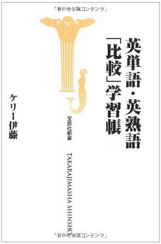 英単語・英熟語 比較学習帳 (宝島社新書 268)の詳細を見る
