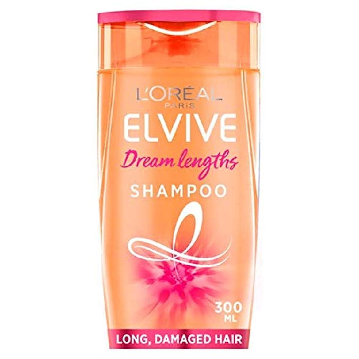 データ誠意病な[Elvive] ロレアルはElvive長さのヘアシャンプー300ミリリットルの夢 - L'oreal Elvive Dream Lengths Hair Shampoo 300Ml [並行輸入品]