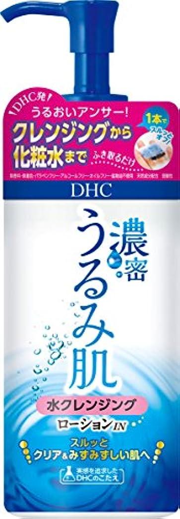 問い合わせる名前で材料DHC 濃密うるみ肌 水クレンジングローションイン 290ML