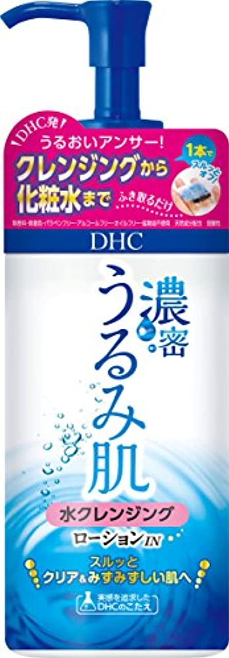行為電気陽性一般的なDHC 濃密うるみ肌 水クレンジングローションイン 290ML