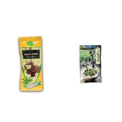 [2点セット] フリーズドライ チョコレートバナナ(50g) ・特選茶漬け 大地の恵 のざわ菜茶づけ(10袋入)