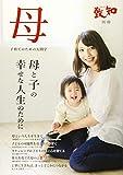 致知別冊「母」 (子育てのための人間学) 画像