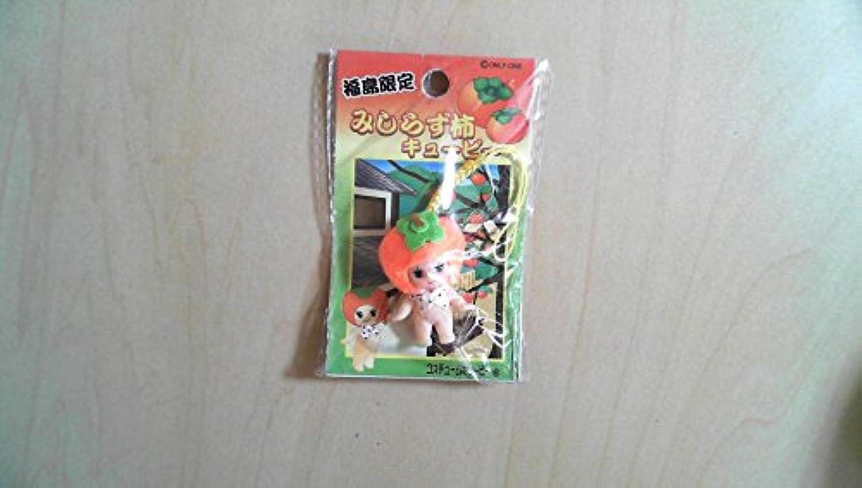 地域限定QP 福島限定 根付ストラップ みしらず柿 コスチュームキューピー