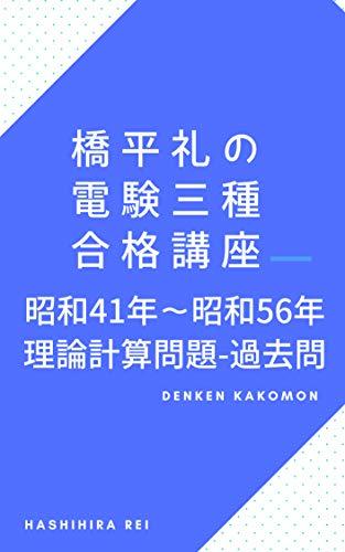 橋平礼の電験三種合格講座 昭和41年から昭和56年 理論(計算問題)過去問題集