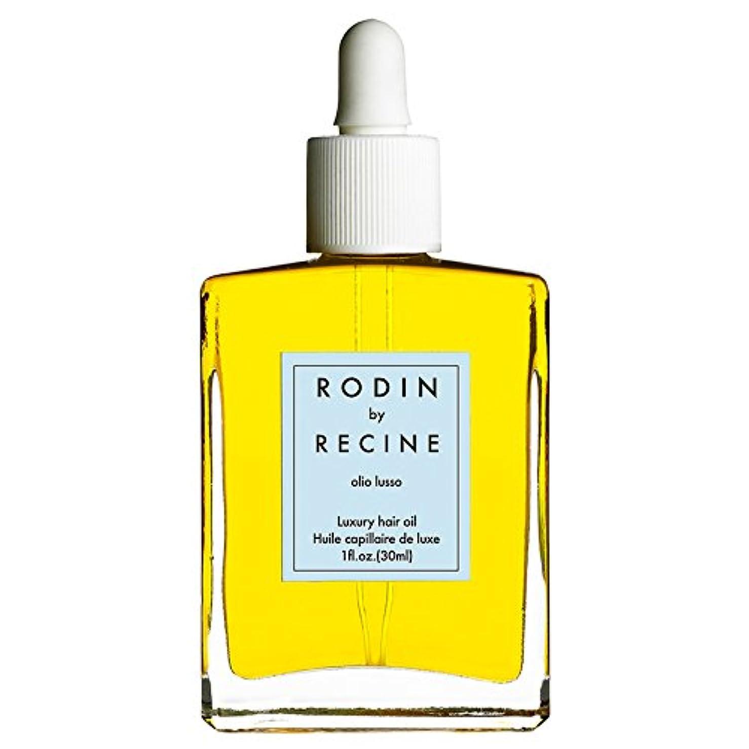 方法論服を片付ける苛性Rodin By Recine Luxury Hair Oil 1oz (30ml) by Rodin