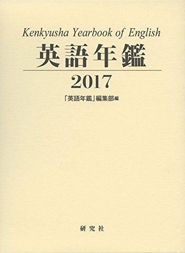 英語年鑑 <2017年版>の詳細を見る