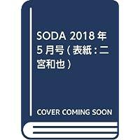 SODA 2018年5月号(表紙:二宮和也)