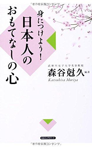 身につけよう!日本人のおもてなしの心の詳細を見る