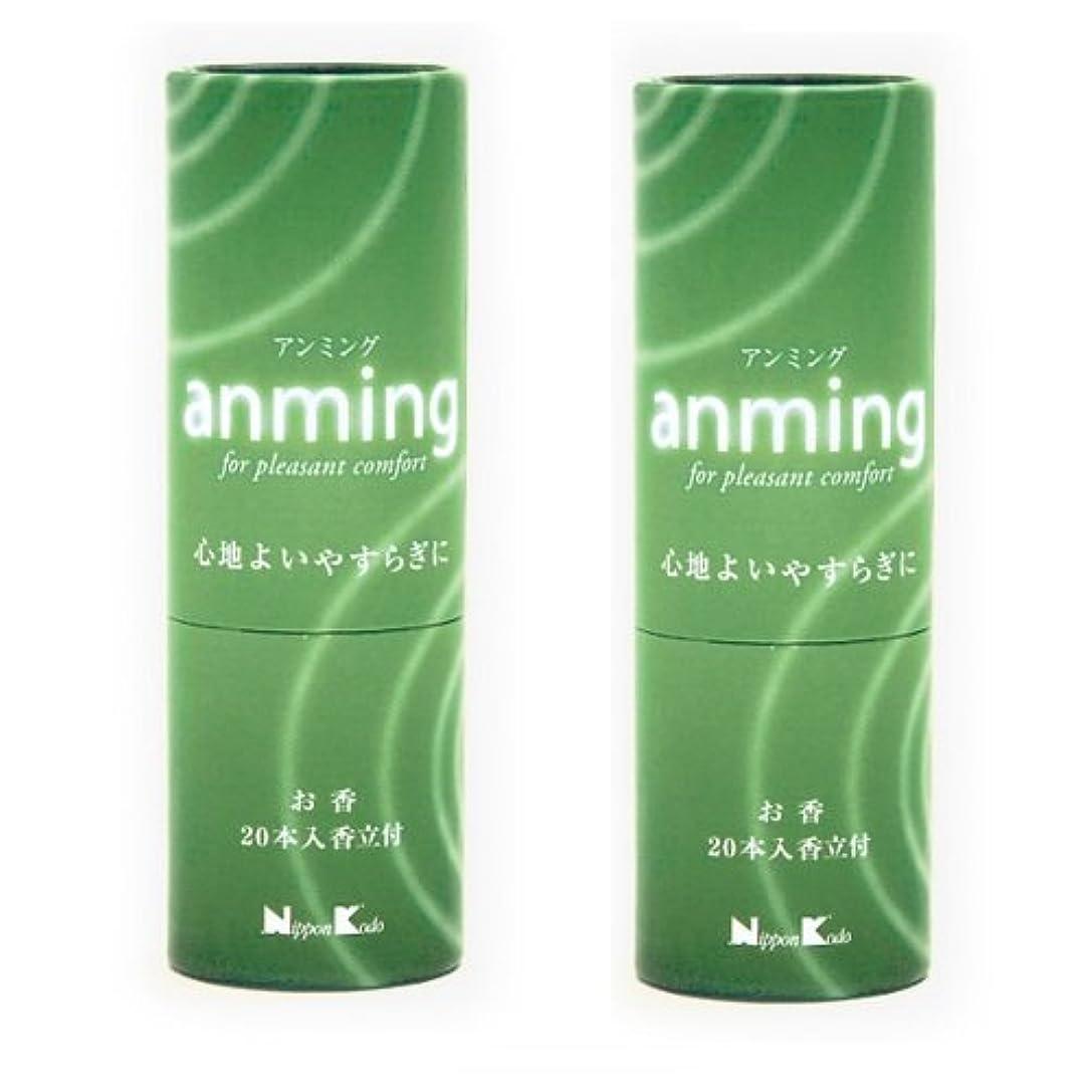 成熟した結果環境【X2個セット】 anming アンミング お香 20本入