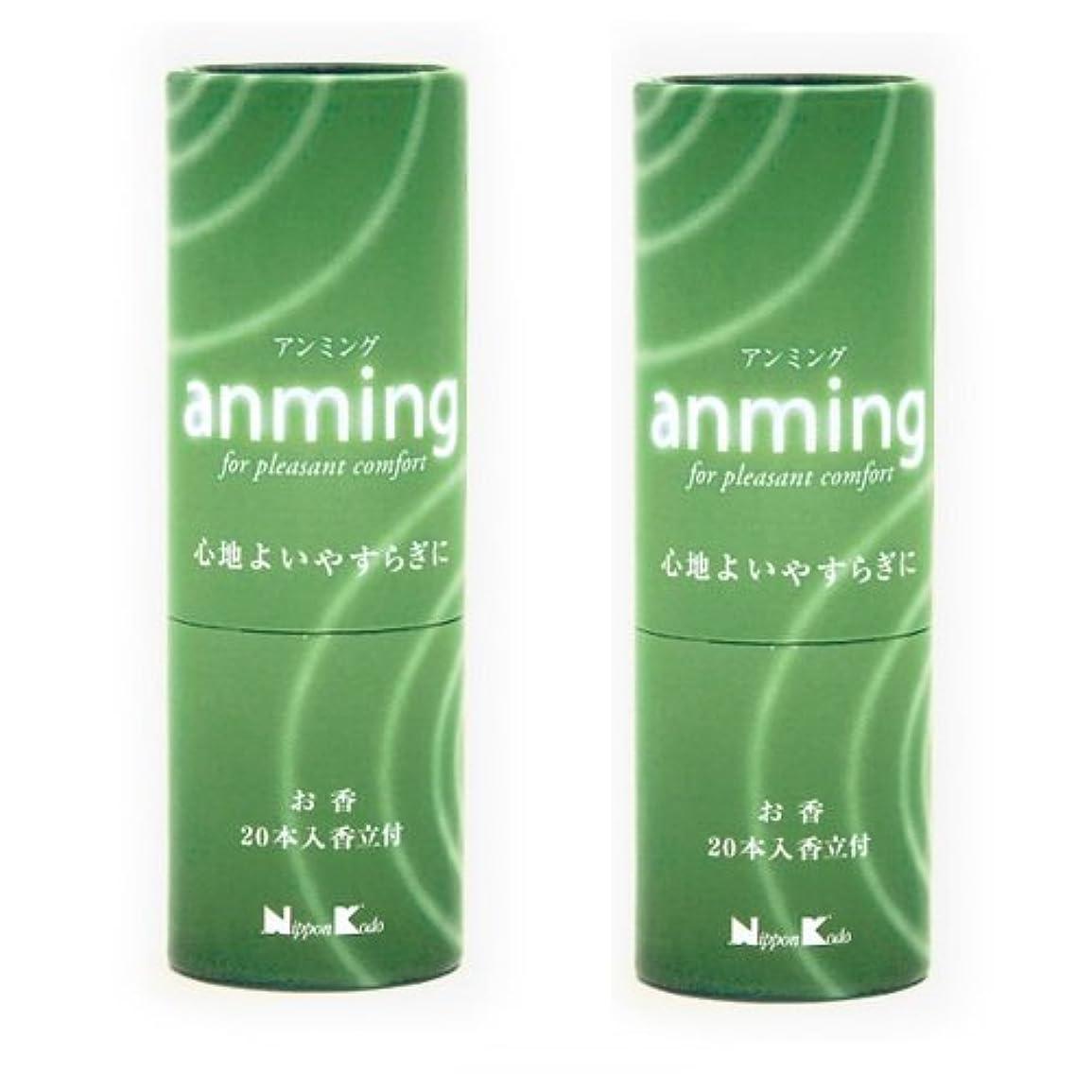 【X2個セット】 anming アンミング お香 20本入
