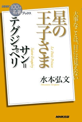 NHK「100分de名著」ブックス サン=テグジュペリ 星の王子さまの詳細を見る