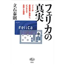 フェリカの真実:ソニーが技術開発に成功し、ビジネスで失敗した理由