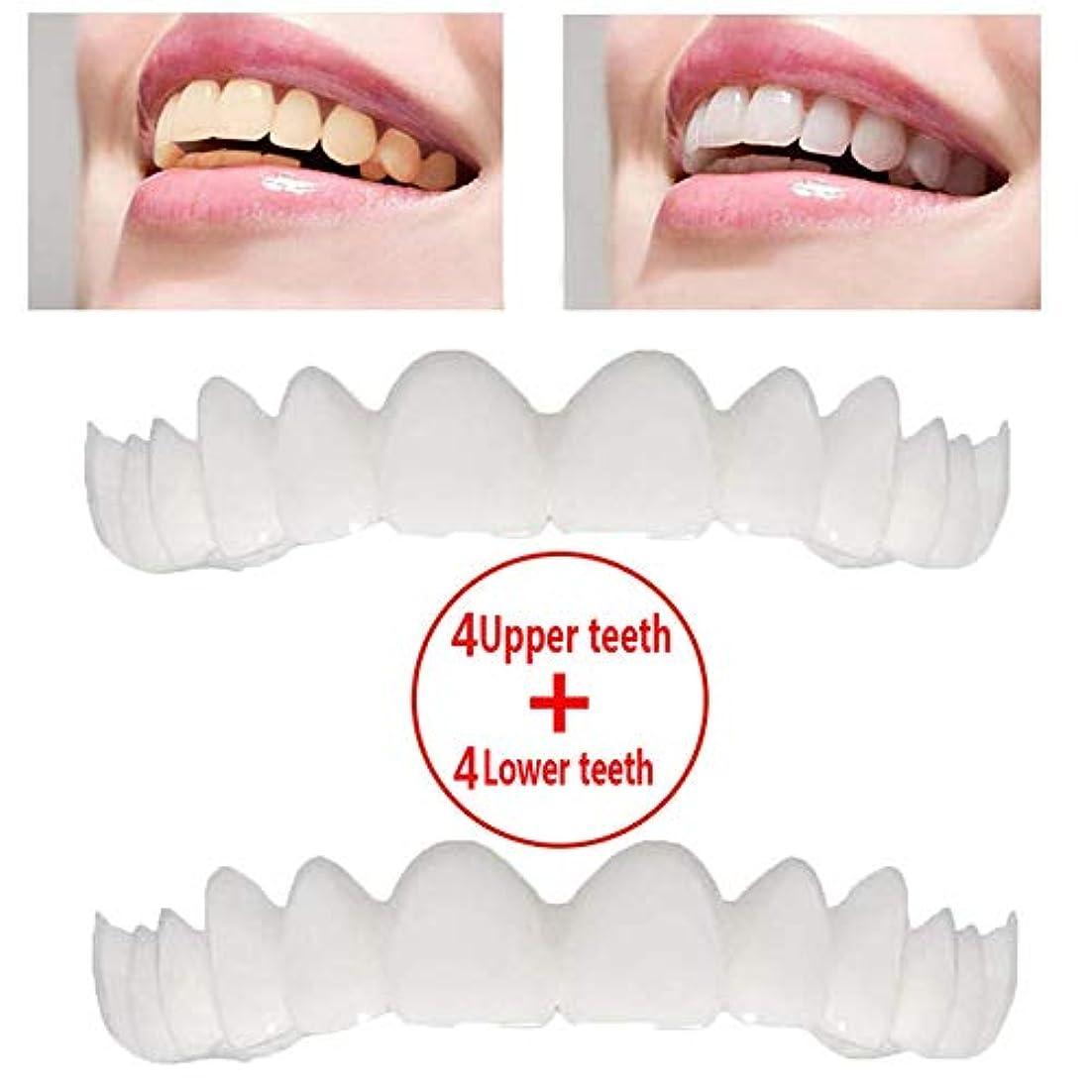 不健全ふくろうドラフト4組の一時的な化粧品の歯の義歯の微笑の慰めの適合の屈曲の化粧品の歯はブレースを模倣しました
