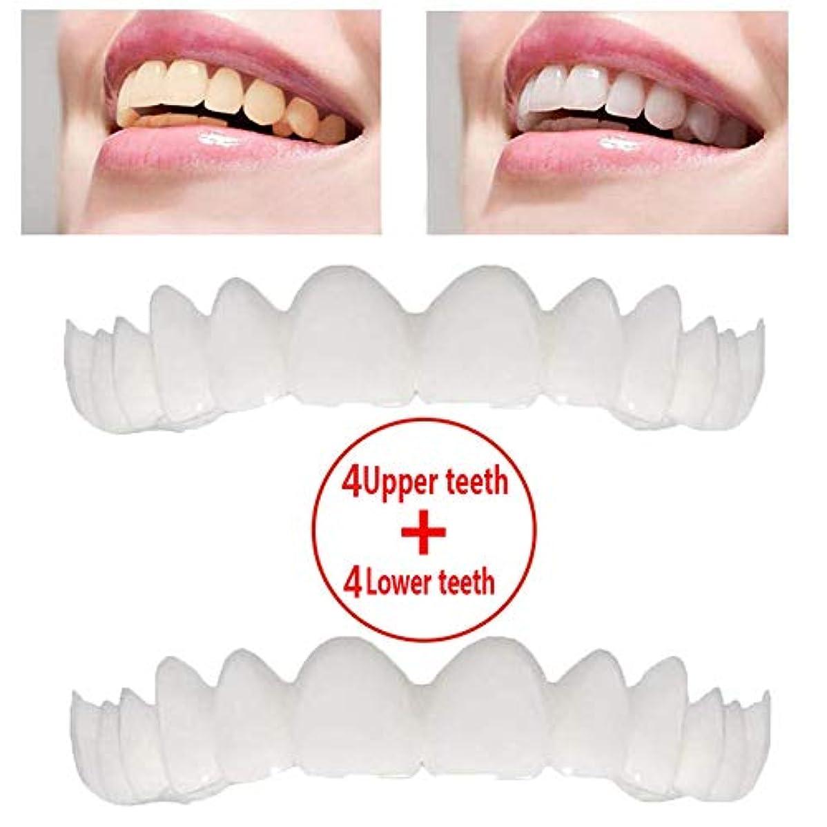 専門化するアボート組4組の一時的な化粧品の歯の義歯の微笑の慰めの適合の屈曲の化粧品の歯はブレースを模倣しました