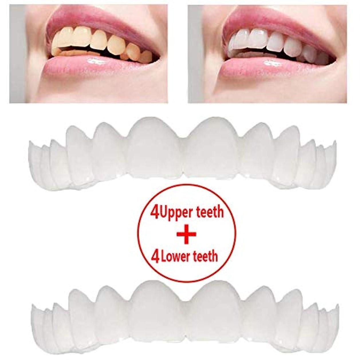 シーボード篭主張する4組の一時的な化粧品の歯の義歯の微笑の慰めの適合の屈曲の化粧品の歯はブレースを模倣しました