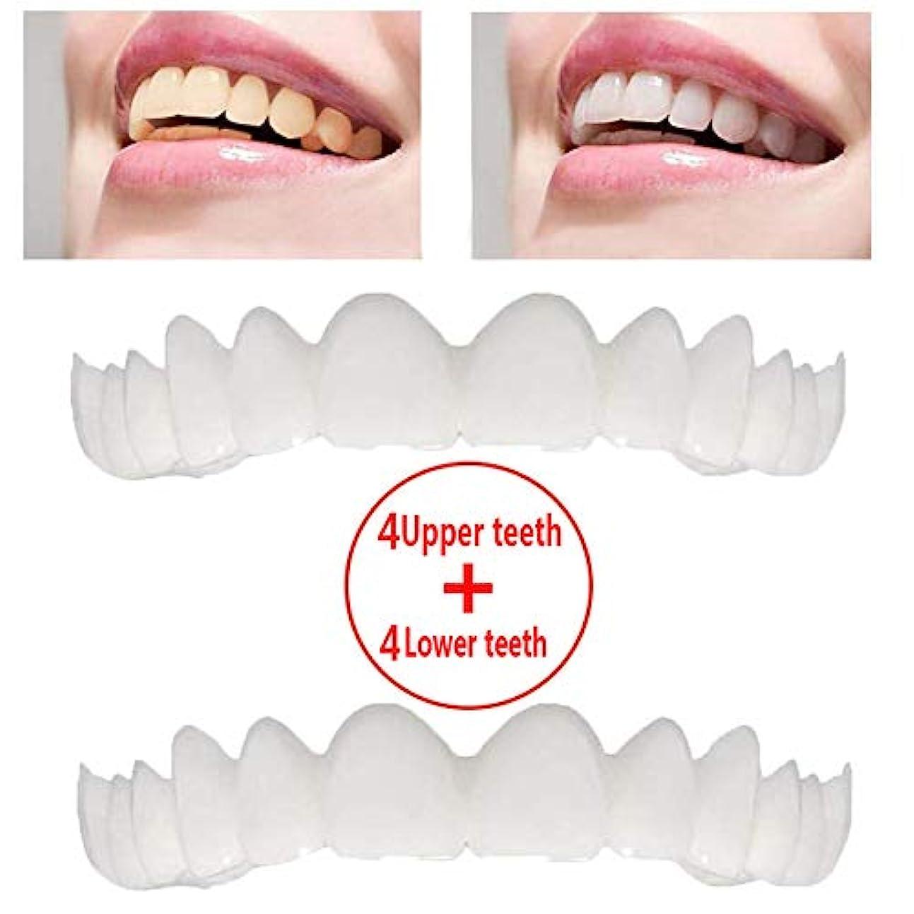 教え上がる避難4組の一時的な化粧品の歯の義歯の微笑の慰めの適合の屈曲の化粧品の歯はブレースを模倣しました