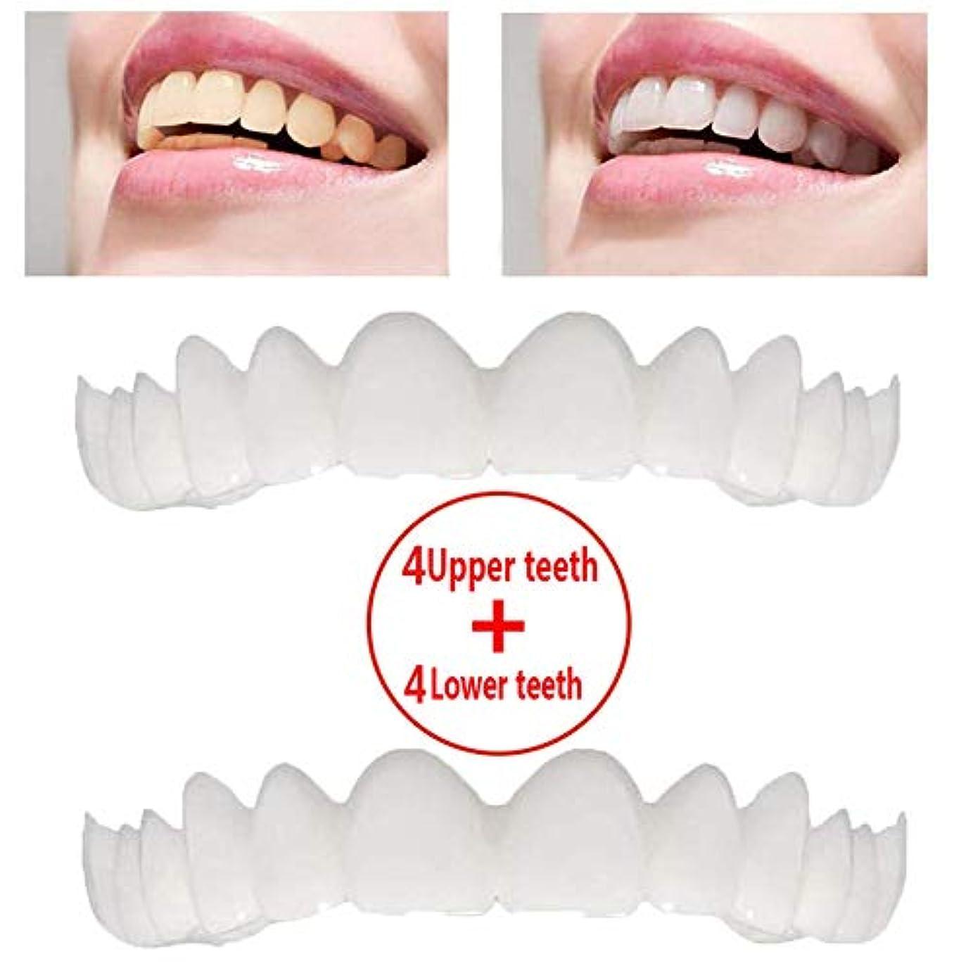 乱れ日常的にうるさい4組の一時的な化粧品の歯の義歯の微笑の慰めの適合の屈曲の化粧品の歯はブレースを模倣しました