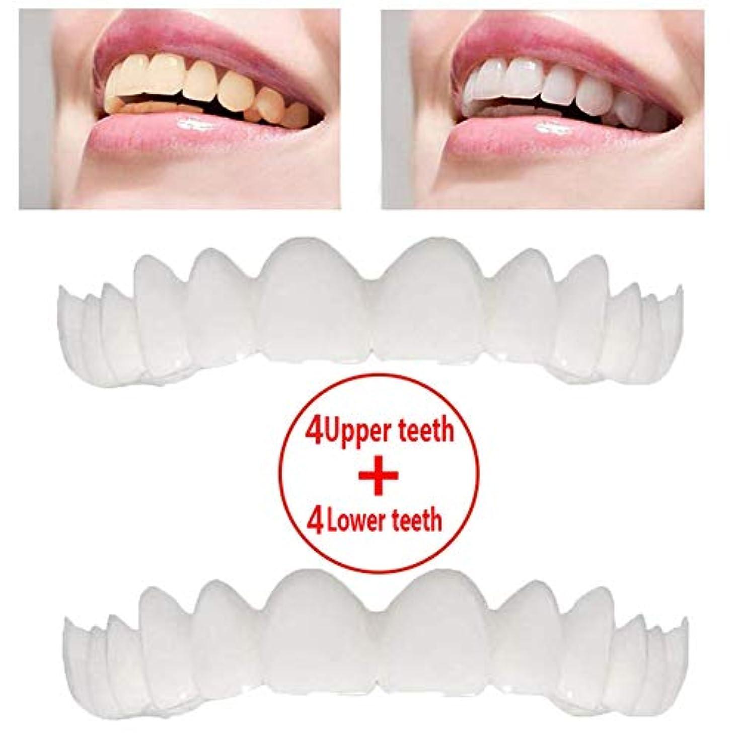 蒸権利を与える中間4組の一時的な化粧品の歯の義歯の微笑の慰めの適合の屈曲の化粧品の歯はブレースを模倣しました