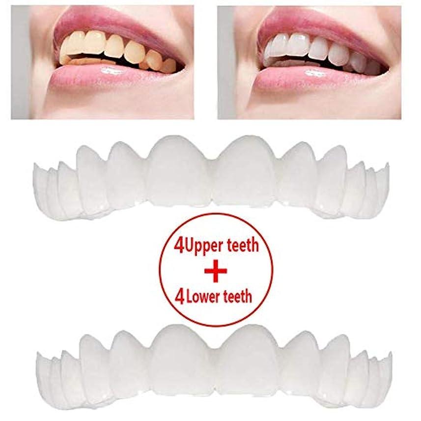 境界クレデンシャル触手4組の一時的な化粧品の歯の義歯の微笑の慰めの適合の屈曲の化粧品の歯はブレースを模倣しました