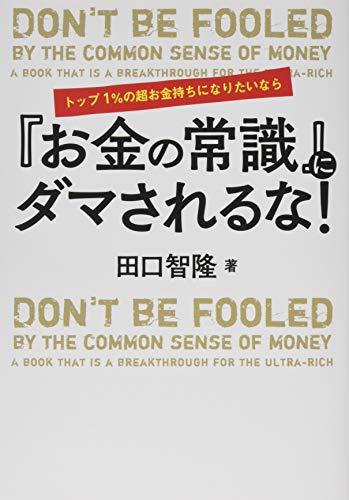 トップ1%の超お金持ちになりたいなら 『お金の常識』にダマされるな!