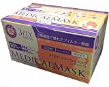 メディカルマスク3PLY 女性用 1ケース(50枚入×40箱) ホワイト 7031 (川西工業) (マスク)