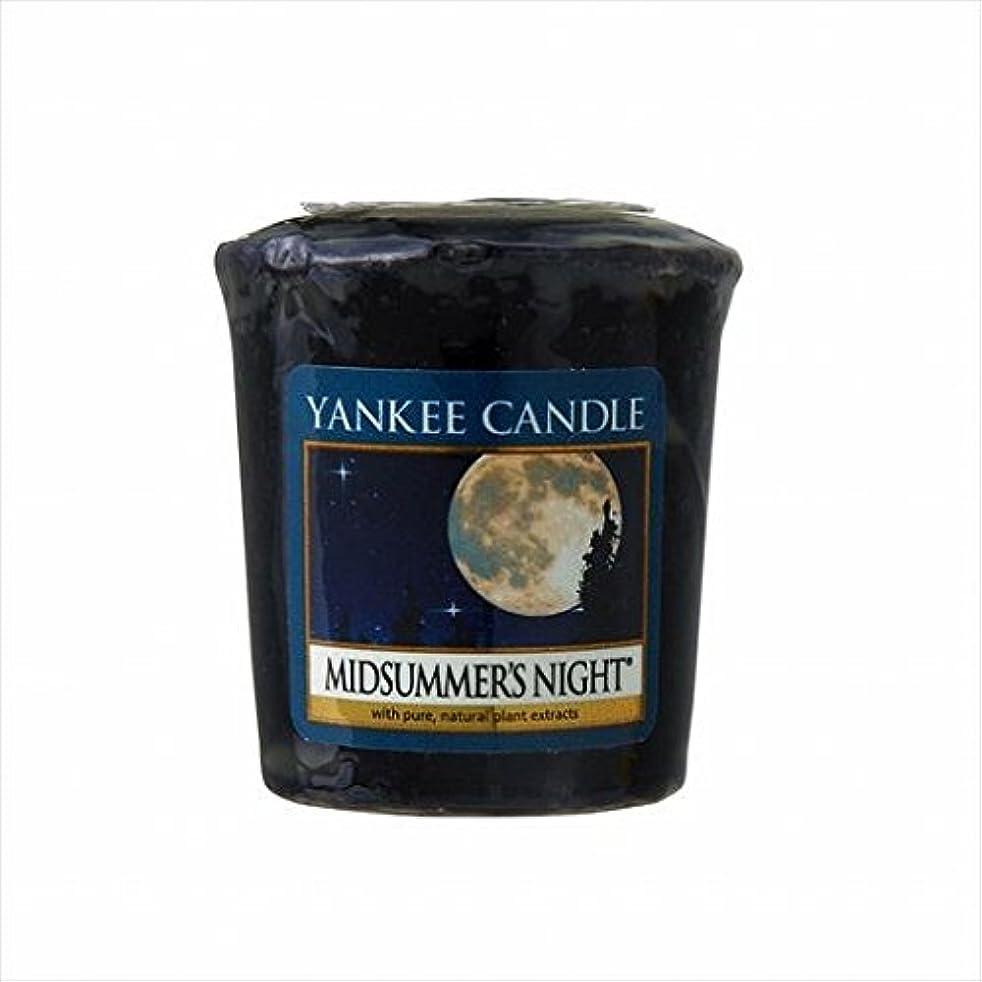 可聴実り多いドライブカメヤマキャンドル(kameyama candle) YANKEE CANDLE サンプラー 「 ミッドサマーズナイト 」