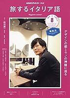 NHKテレビテレビ旅するイタリア語 2019年 08 月号 [雑誌]