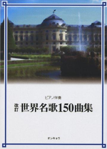 ピアノ伴奏 改訂 世界名歌150曲集
