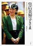 皇后美智子さま―すべては微笑みとともに