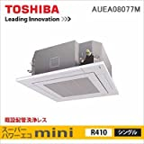 東芝(TOSHIBA) 業務用エアコン3馬力相当 4方向吹出しタイプ(シングル)三相200V ワイヤードAUEA08077M スーパーパワーエコmini[]3年保証