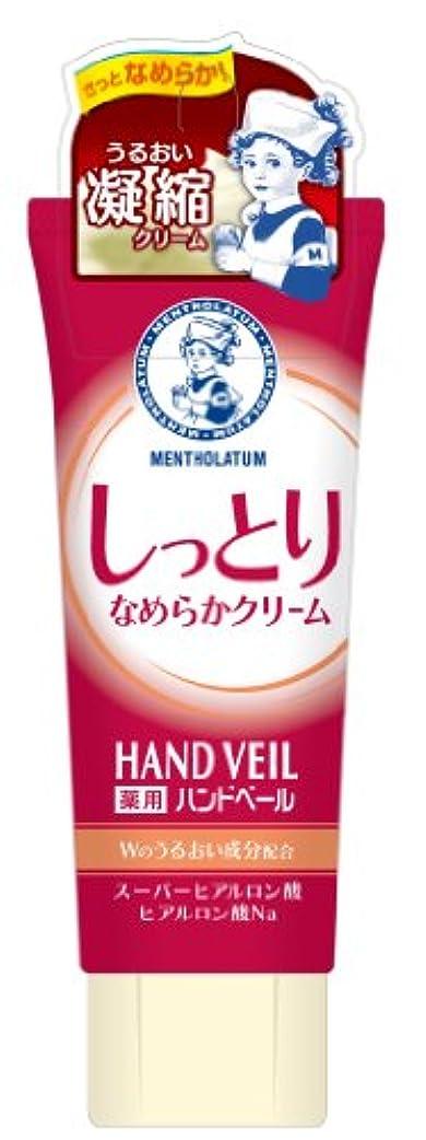 溢れんばかりの救急車ミサイルメンソレータム 薬用ハンドベール しっとりなめらかクリーム (チューブ) 2種類のヒアルロン酸×尿素配合 70g