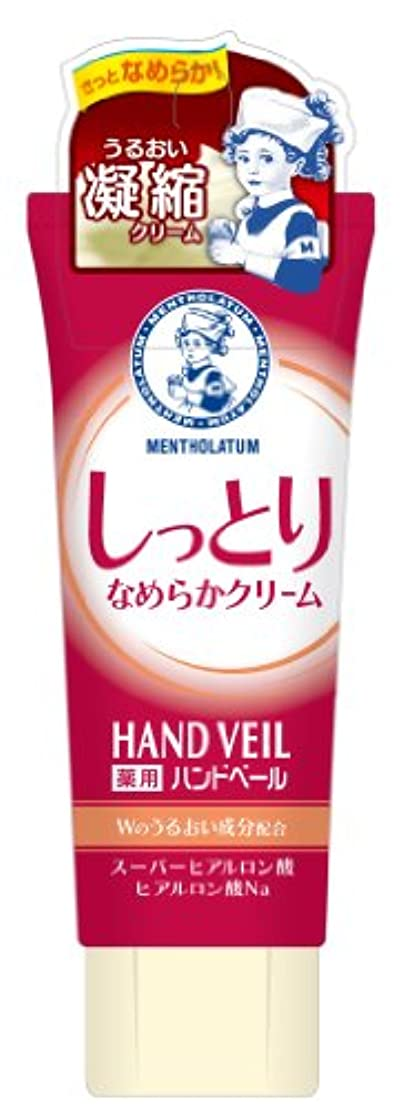老人はねかけるスプリットメンソレータム 薬用ハンドベール しっとりなめらかクリーム (チューブ) 2種類のヒアルロン酸×尿素配合 70g
