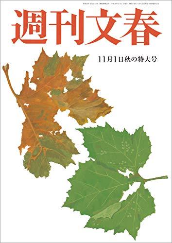 週刊文春 週刊文春 11月1日号[雑誌]