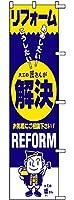 のぼり旗 リフォーム・解決 51003 450×1800mm 株式会社UMOGA