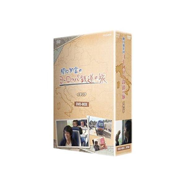 関口知宏のヨーロッパ鉄道の旅 BOX イタリア編...の商品画像