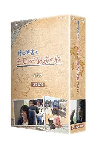 関口知宏のヨーロッパ鉄道の旅 BOX イタリア編 [DVD]