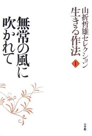 山折哲雄セレクション 「生きる作法」 1 無常の風に吹かれて