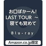 【Amazon.co.jp限定】お口ぽかーん! LAST TOUR  ~寝ても覚めてもねごとじゃナイト~ (完全生産限定盤 [BD+2CD+フォトブック]) (オリジナルトートバッグ付) [Blu-ray]