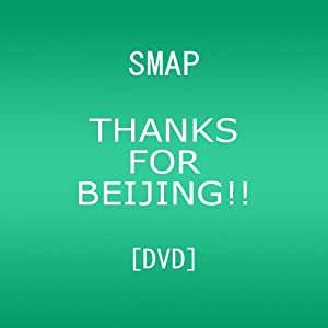 THANKS FOR BEIJING!!【SMAPオリジナル・ポストカード付】(初回盤) [DVD]