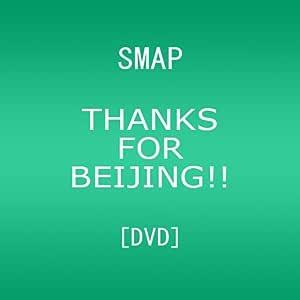 THANKS FOR BEIJING【SMAPオリジナルポストカード付】 【DVD】