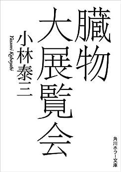 [小林 泰三]の臓物大展覧会 (角川ホラー文庫)