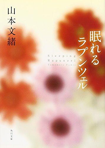 眠れるラプンツェル (角川文庫)の詳細を見る