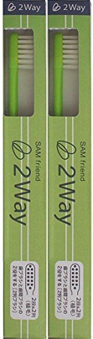 エコー修理可能慢性的サンデンタル サム 2Way歯ブラシ【2本セット】