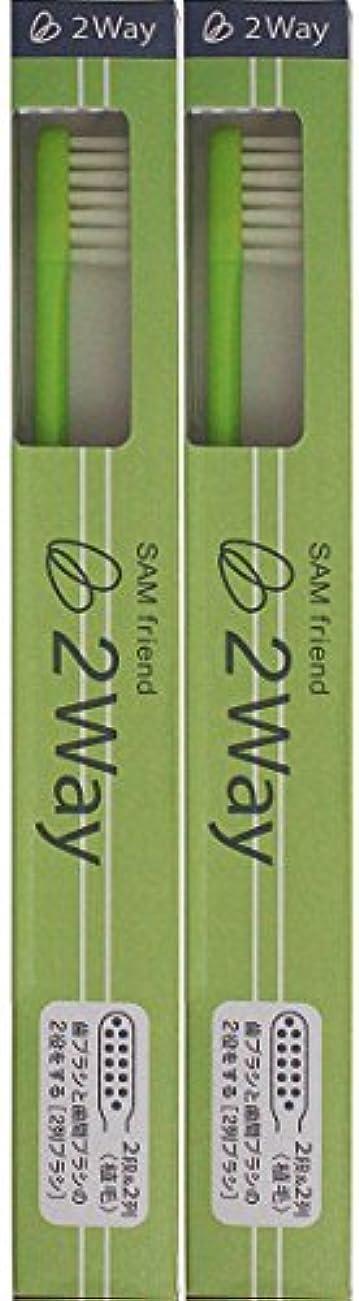 からに変化するインペリアル金貸しサンデンタル サム 2Way歯ブラシ【2本セット】