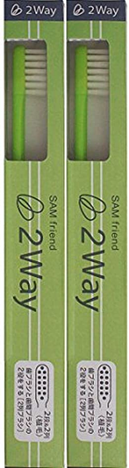粘性の消化反毒サンデンタル サム 2Way歯ブラシ【2本セット】