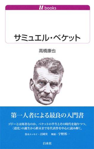 サミュエル・ベケット (白水Uブックス)